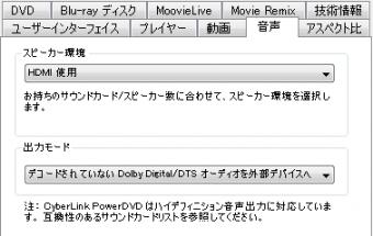pdvd_003setting1