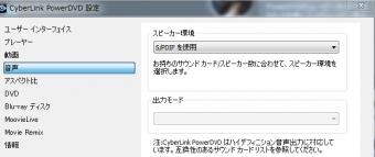 powerdvd10_033