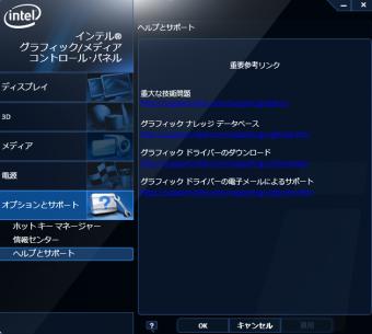 Windows10のディスプレイドライバについてです。 …
