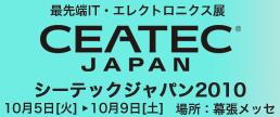 ceatec_logo