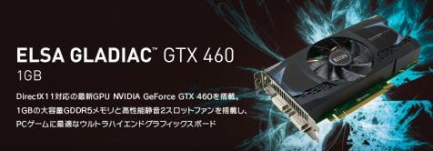 gtx460_0051