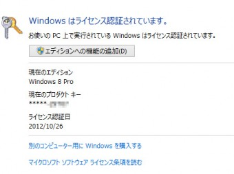 win8_licence